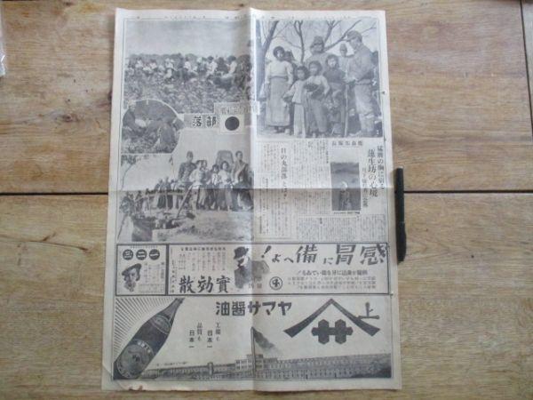 知那事変戦線の平和郷写真クラブ 優しい日本兵に愛撫される子供達他 朝日 昭和12 C111_画像1