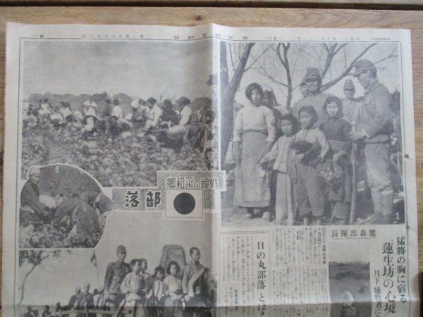 知那事変戦線の平和郷写真クラブ 優しい日本兵に愛撫される子供達他 朝日 昭和12 C111_画像2