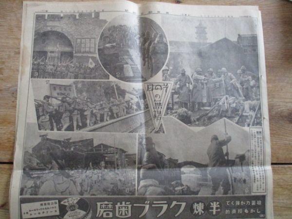 憲法発布50年大隈候銅像成る、東京大阪54分神風勇士が新記録 朝日8p昭和12 C127_画像4