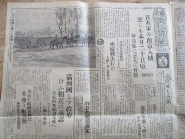 憲法発布50年大隈候銅像成る、東京大阪54分神風勇士が新記録 朝日8p昭和12 C127_画像5