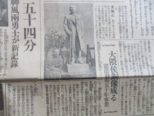 憲法発布50年大隈候銅像成る、東京大阪54分神風勇士が新記録 朝日8p昭和12 C127_画像1