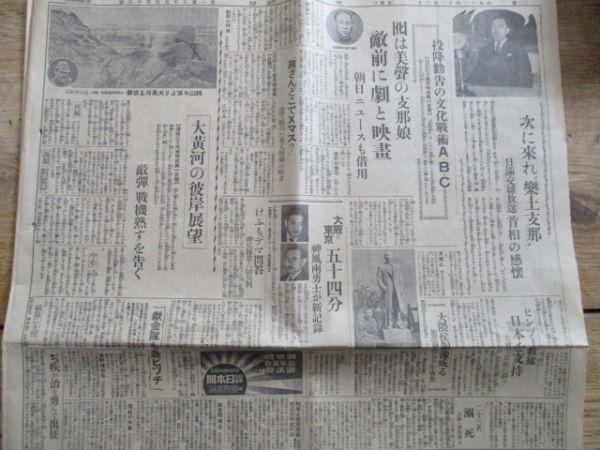 憲法発布50年大隈候銅像成る、東京大阪54分神風勇士が新記録 朝日8p昭和12 C127_画像3