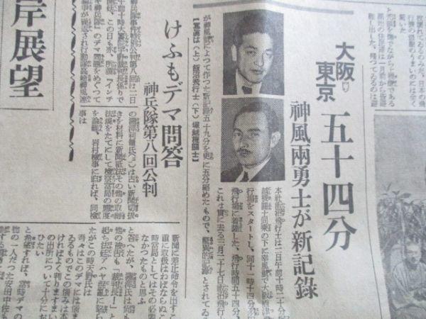 憲法発布50年大隈候銅像成る、東京大阪54分神風勇士が新記録 朝日8p昭和12 C127_画像2