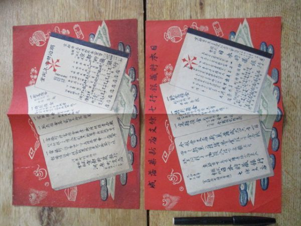 明治26年開業 日本貯蔵銀行 営業案内と七條支店新築落成広告2種 大正5 C156_画像1