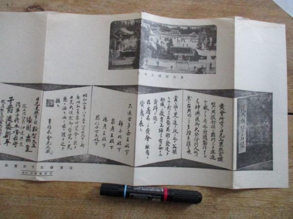 昭和夏季博覧会に於いて御大博の日光大模型 賛助芳名録 80×27 昭和2 C162_画像2