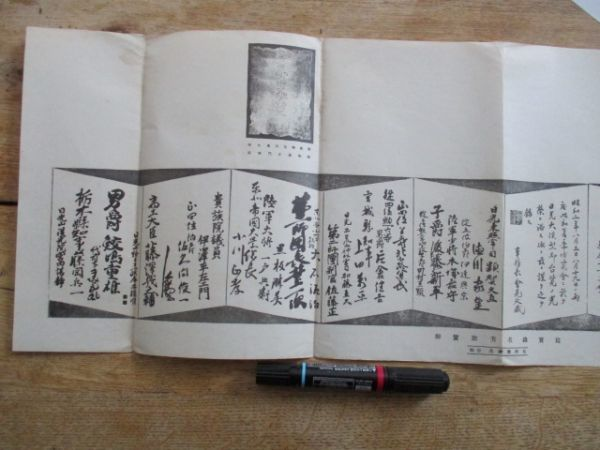 昭和夏季博覧会に於いて御大博の日光大模型 賛助芳名録 80×27 昭和2 C162_画像3