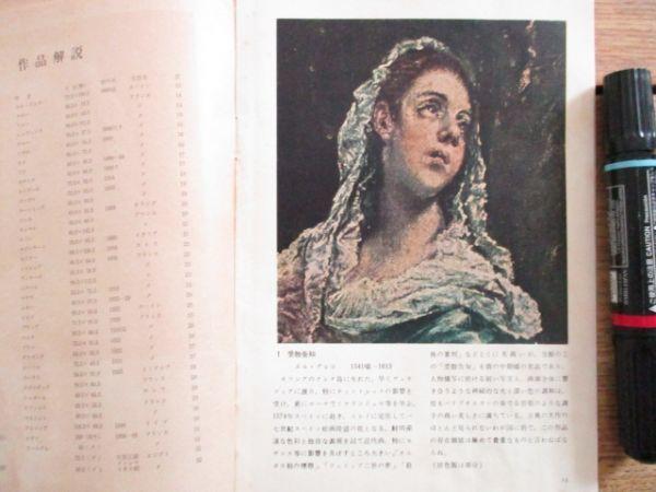 倉敷市大原美術館作品解詩 グレコの受胎告知他 略史 昭和30代 32p C163_画像3