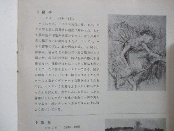 倉敷市大原美術館作品解詩 グレコの受胎告知他 略史 昭和30代 32p C163_画像4