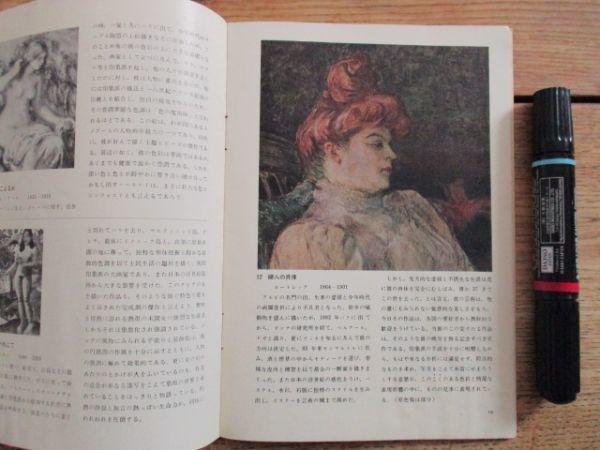 倉敷市大原美術館作品解詩 グレコの受胎告知他 略史 昭和30代 32p C163_画像5