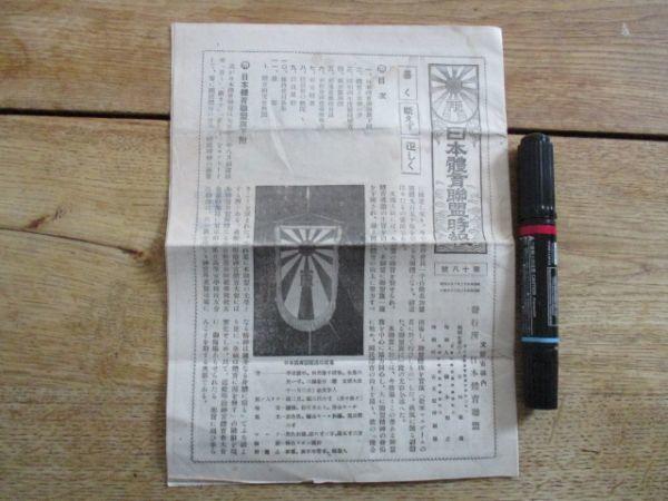 文部省構内 日本体育連盟時報第18号16p 日本体育連盟旗下附他 昭和4 C176_画像3
