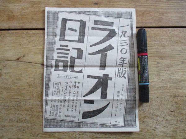 文部省構内 日本体育連盟時報第18号16p 日本体育連盟旗下附他 昭和4 C176_画像1