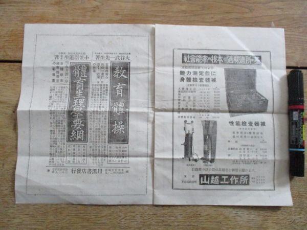 文部省構内 日本体育連盟時報第18号16p 日本体育連盟旗下附他 昭和4 C176_画像2