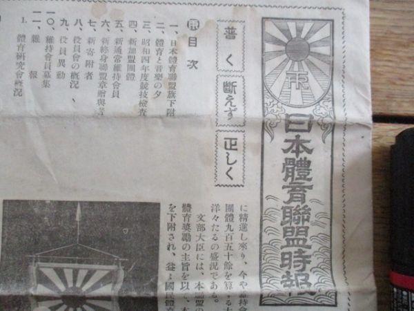 文部省構内 日本体育連盟時報第18号16p 日本体育連盟旗下附他 昭和4 C176_画像4