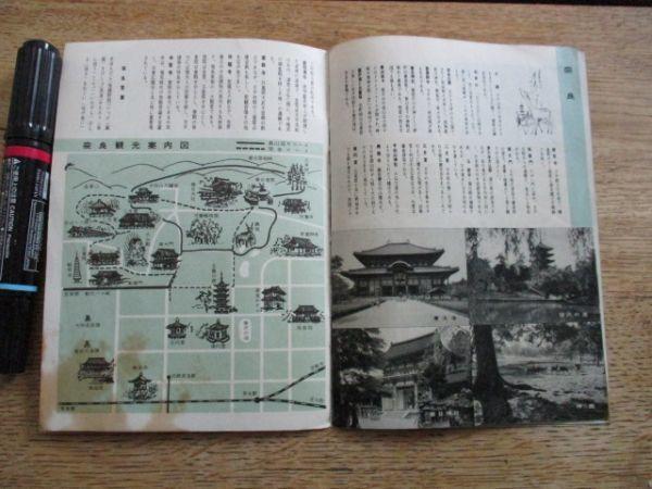 京都観光バス 京都観光案内図入 京都大阪奈良案内 昭和30代 C178_画像4