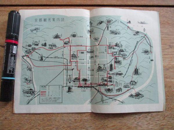 京都観光バス 京都観光案内図入 京都大阪奈良案内 昭和30代 C178_画像2