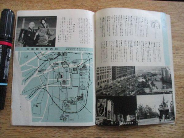 京都観光バス 京都観光案内図入 京都大阪奈良案内 昭和30代 C178_画像3