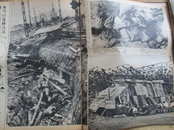 アサヒグラフ特集「原爆の記録」カラー特報 ヒロシマ・ナガサキ90p 大冊33.5×25.5 昭和45 C179_画像5