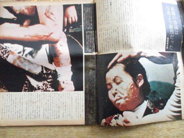 アサヒグラフ特集「原爆の記録」カラー特報 ヒロシマ・ナガサキ90p 大冊33.5×25.5 昭和45 C179_画像3