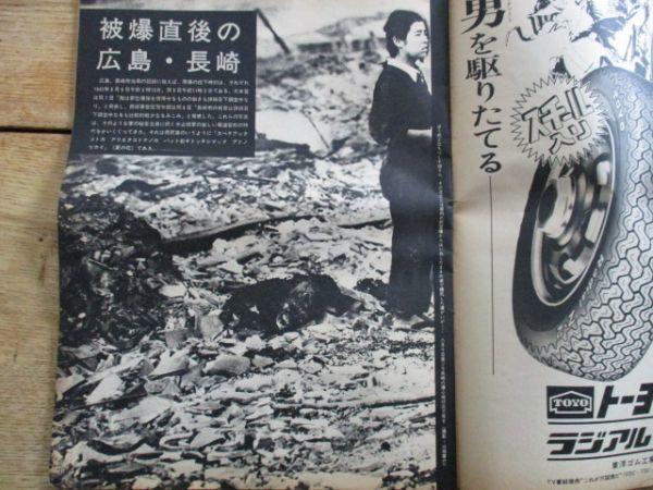 アサヒグラフ特集「原爆の記録」カラー特報 ヒロシマ・ナガサキ90p 大冊33.5×25.5 昭和45 C179_画像4