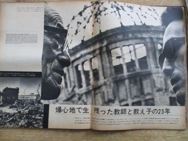 アサヒグラフ特集「原爆の記録」カラー特報 ヒロシマ・ナガサキ90p 大冊33.5×25.5 昭和45 C179_画像7