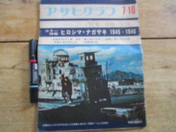 アサヒグラフ特集「原爆の記録」カラー特報 ヒロシマ・ナガサキ90p 大冊33.5×25.5 昭和45 C179_画像1