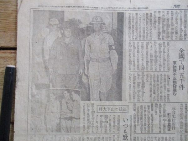 噂の東條大将私産真相究明に乗出す、日本人最初の戦犯山下奉文大正法廷姿 中日日本新聞 昭和20,11 C184_画像1
