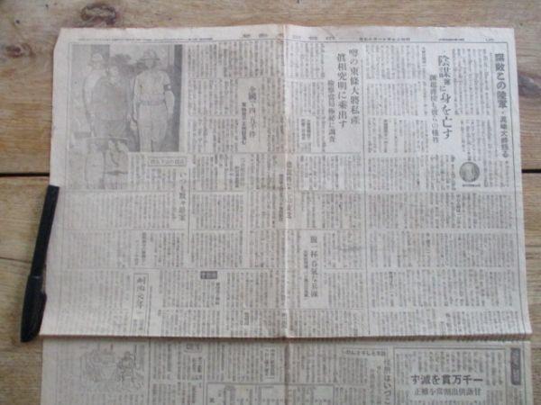 噂の東條大将私産真相究明に乗出す、日本人最初の戦犯山下奉文大正法廷姿 中日日本新聞 昭和20,11 C184_画像3
