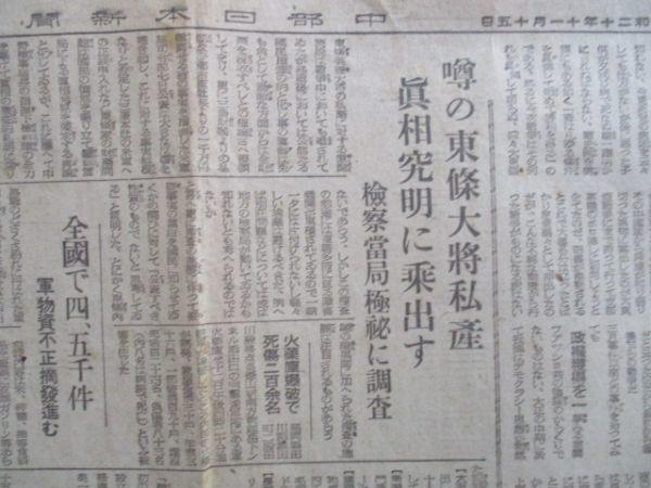 噂の東條大将私産真相究明に乗出す、日本人最初の戦犯山下奉文大正法廷姿 中日日本新聞 昭和20,11 C184_画像2