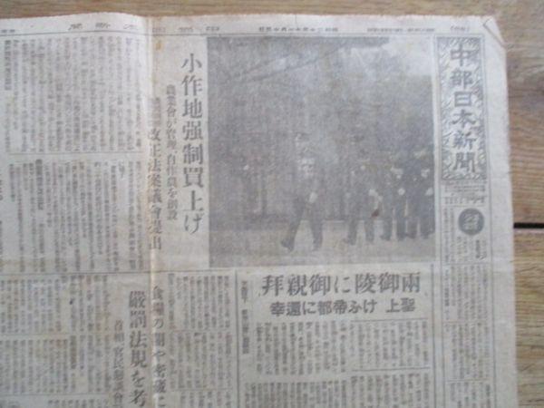 噂の東條大将私産真相究明に乗出す、日本人最初の戦犯山下奉文大正法廷姿 中日日本新聞 昭和20,11 C184_画像4