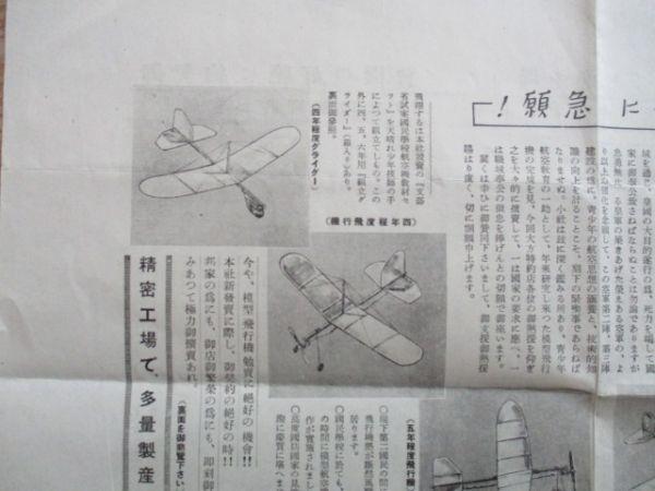 「日本女性」「日本」の大陸講談社 模型飛行機カタログ・飛行機材セット定価表入 昭和初 C191_画像4