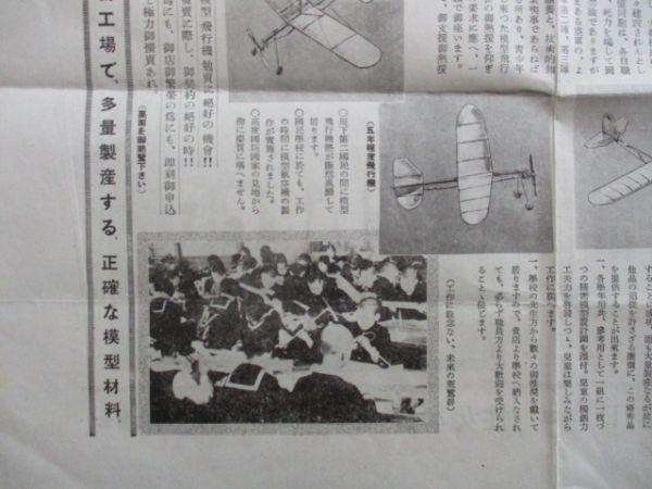 「日本女性」「日本」の大陸講談社 模型飛行機カタログ・飛行機材セット定価表入 昭和初 C191_画像5