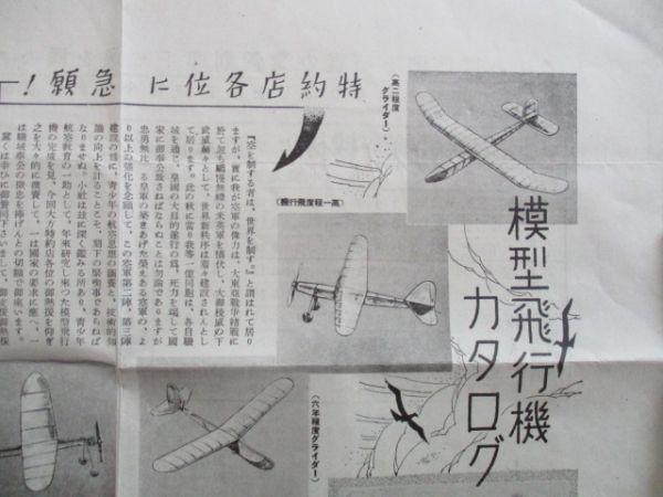 「日本女性」「日本」の大陸講談社 模型飛行機カタログ・飛行機材セット定価表入 昭和初 C191_画像2