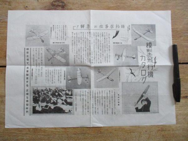「日本女性」「日本」の大陸講談社 模型飛行機カタログ・飛行機材セット定価表入 昭和初 C191_画像1