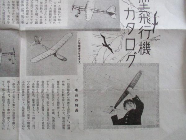 「日本女性」「日本」の大陸講談社 模型飛行機カタログ・飛行機材セット定価表入 昭和初 C191_画像3