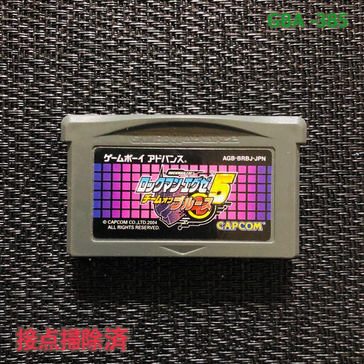 GBA -385 ロックマンエグゼ5