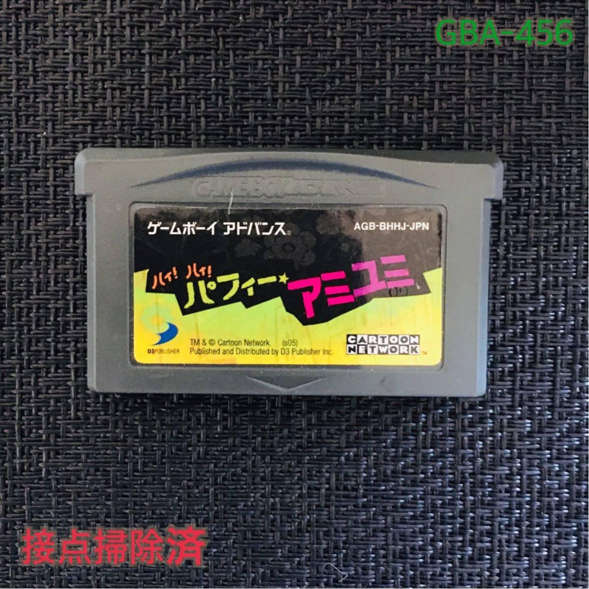 GBA -456 パフィー アミユミ