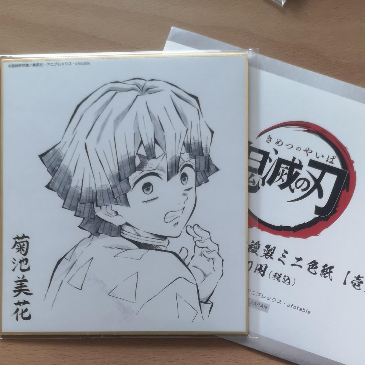 鬼滅の刃 全集中展 複製ミニ色紙【壱】我妻善逸