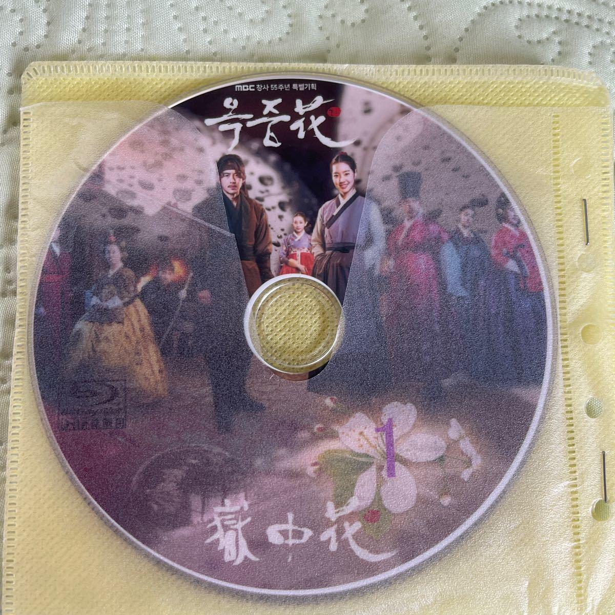 韓国ドラマDVD 獄中花 Blu-ray