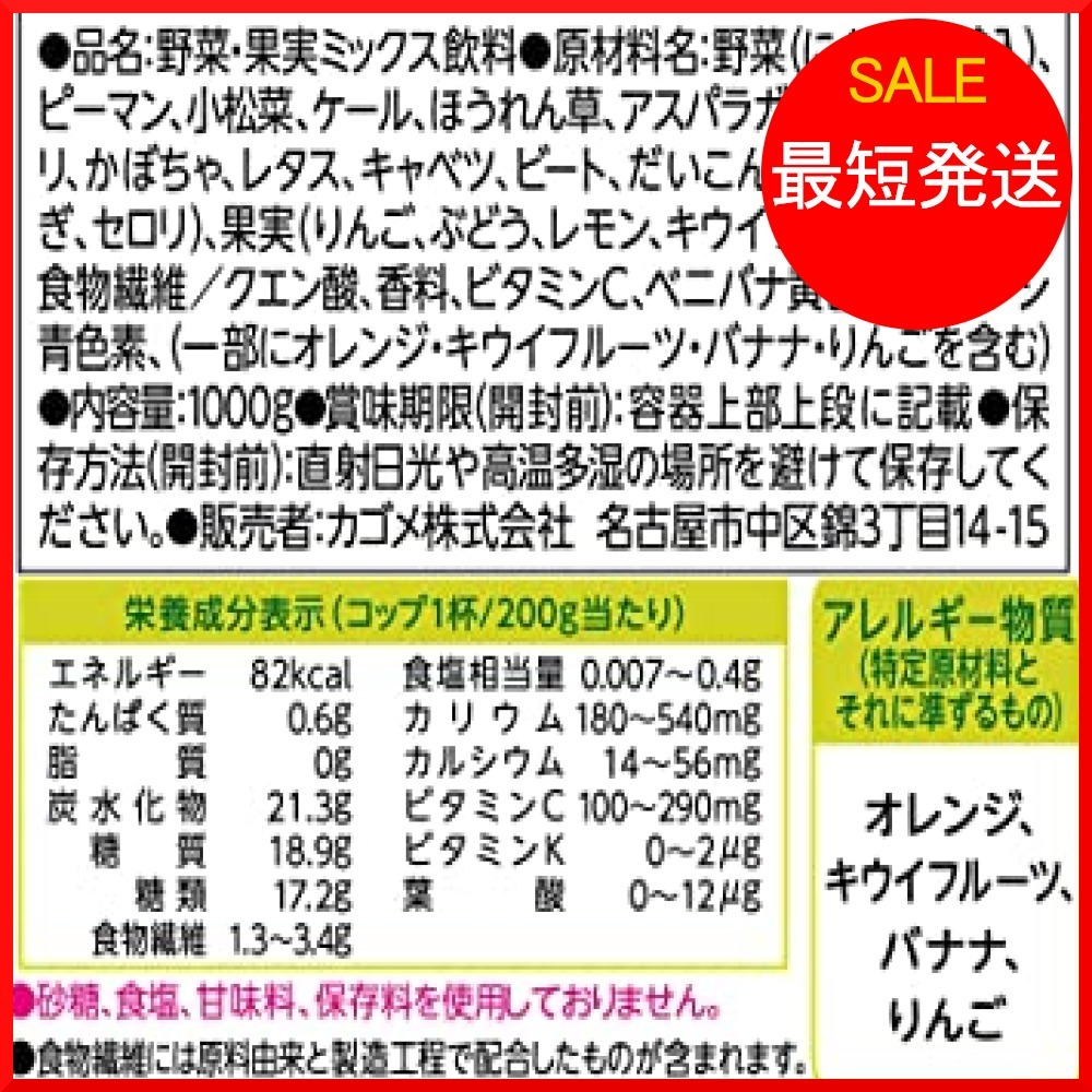 カゴメ 野菜生活100 Smoothie グリーンスムージーMix 1000g ×3本_画像5