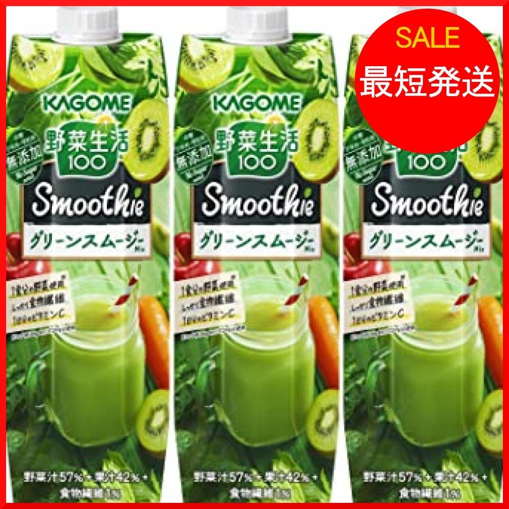 カゴメ 野菜生活100 Smoothie グリーンスムージーMix 1000g ×3本_画像1