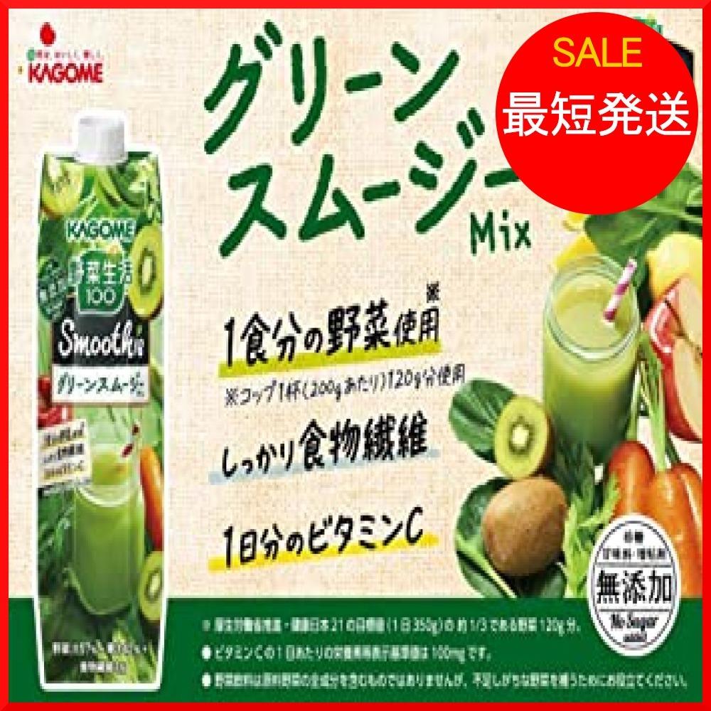 カゴメ 野菜生活100 Smoothie グリーンスムージーMix 1000g ×3本_画像2