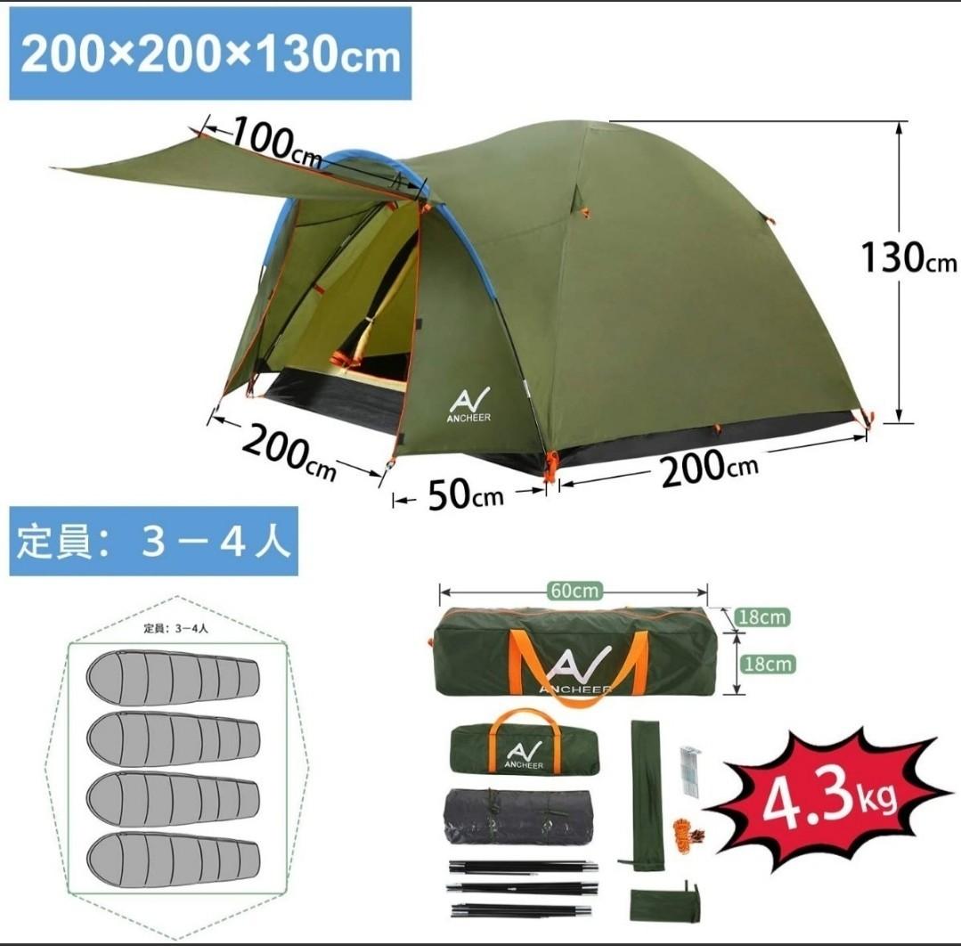☆設営簡単 確認済み ツーリングテント 3人用 4人用 キャンプ 防水 花見 運動会 登山