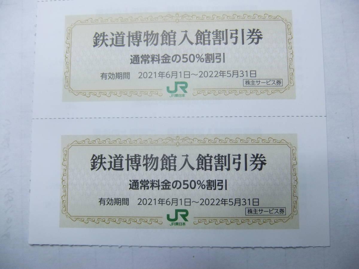 ★ 鉄道博物館入館割引券 希望により2枚まで 有効期限22年5月31日 _画像1