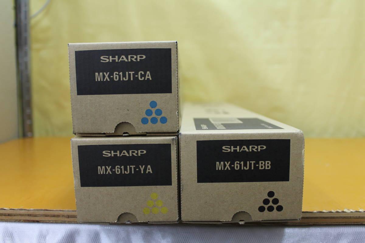 ☆1410 SHARP シャープ 純正トナー 3本セット MX-61JT-YA MX-61JT-CA MX-61JT-BB イエロー シアン ブラック_画像1