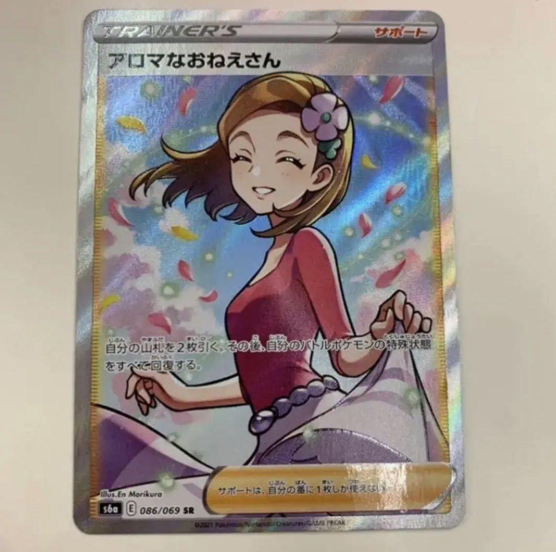 アロマなおねえさん サポート SR スーパーレア 086/069 s6a イーブイヒーローズ ポケモンカードゲーム ポケカ_画像1