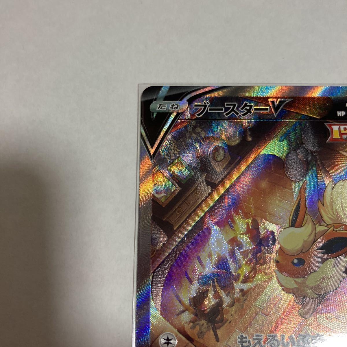ブースターV SR SA スペシャルアート スーパーレア 073/069 s6a イーブイヒーローズ ポケモンカードゲーム ポケカ_画像2