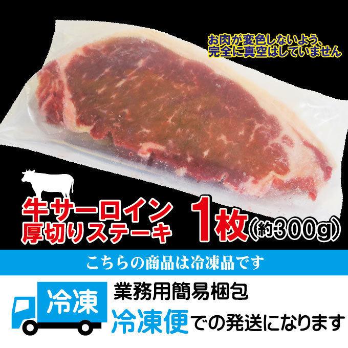 厚切りサーロインステーキ冷凍 約300g(1枚入)豪州産 【牛肉】【ステーキ肉】【赤身肉】【焼肉】【バーベキュー】_画像6
