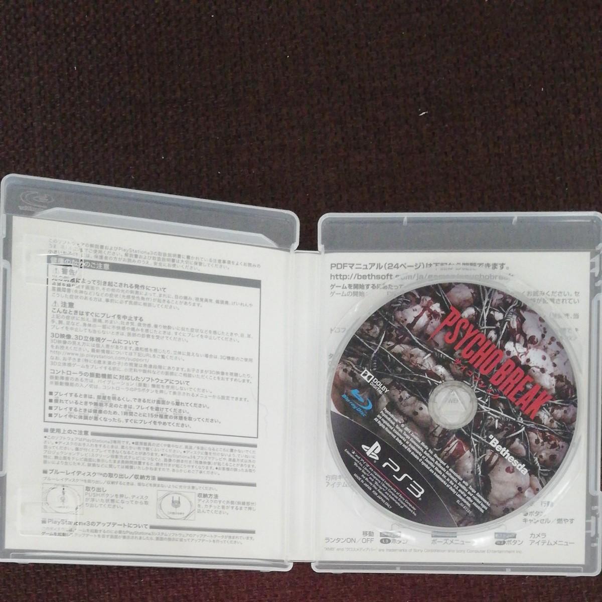 PS3ソフト サイコブレイク