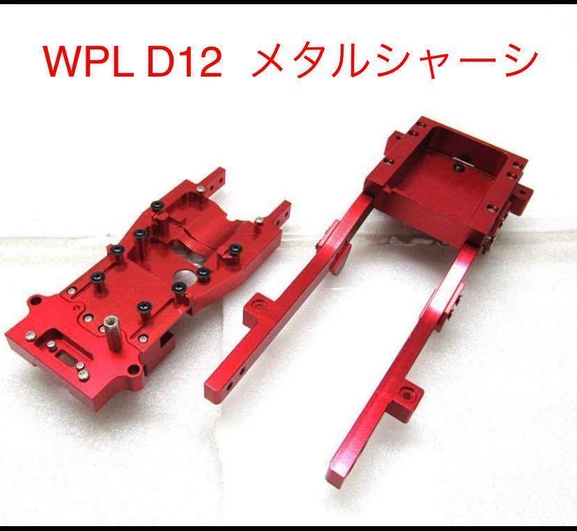 WPL D12軽トラック 高精度本体フレーム 改造金属シャーシ 1台分 アップグレード ラジコン カー 軽トラック スペアパーツ 赤_画像1