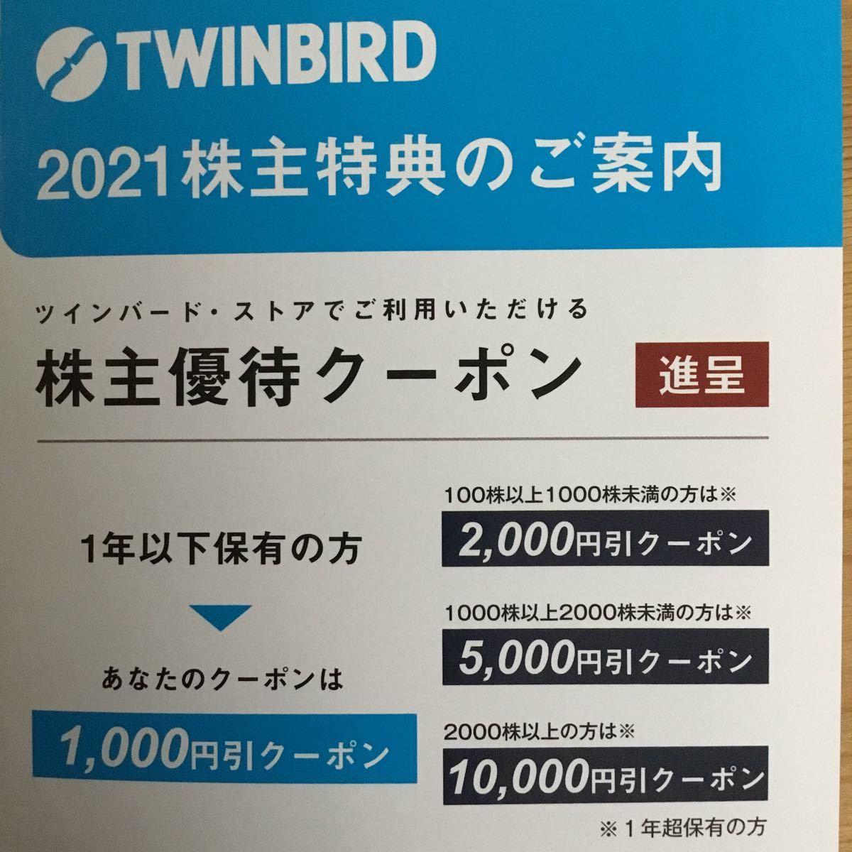 クーポンコード通知の為、送料無料! TWINBIRD ツインバード 株主優待クーポン1,000円引き(2022年4月30日迄有効)_画像1